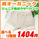 Junior kids underwear ( 120・130 and 140・150 cm ) Boxer shorts Organic cotton, Kid's kids boys girls