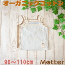 Kids girls underwear ( 90-100・110 cm ) kids girls organic cotton inner and Camisole Organic