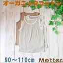 키즈 소년 속옷 (90/100/110cm) 아 토 피 피부 친화적인 오가닉 코 튼 아이 러닝 셔츠