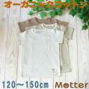 어린이 내의 소년 (120/130/140/150cm) 아 토 피 피부 친화적인 유기농 면화 주니어 어린이 남아 이너 T-shirt