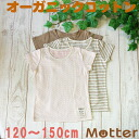 Children underwear girls ( 120・130 and 140・150 cm ) atopic skin-friendly organic cotton junior kids baby girl inner T-shirt