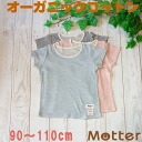 Kids girls underwear ( 90-100・110 cm ) atopic skin-friendly organic cotton kids baby girl inner T-shirt