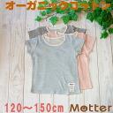 아이 내의 여자 아이(120・130・140・150 cm) 아토피피부에 상냥한 오가닉 코튼의 쥬니어 아이 여아 이너 T-shirt