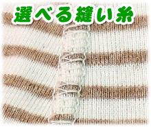 縫い糸を選べるキッズ用キャミソール肌着