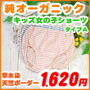 Kids girls underwear ( 90-100.110 cm ) organic cotton, Kid's Shorts and pants children