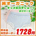 Kids girls underwear ( 90-100.110 cm ) organic cotton, Kid's Shorts and pants children