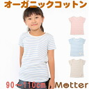 Child girl inner for organic cotton T-shirt which is kind to the child underwear (90.100.110cm) atopy skin of the kids woman