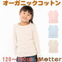Junior girls underwear ( 120・130 and 140・150 cm ) kids girls organic cotton inner-Organic