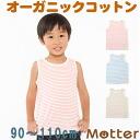 키즈 사내 아이 내의(90・100・110 cm) 아토피피부에 상냥한 오가닉 코튼의 아이 러닝 셔츠