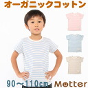 Child boy inner for organic cotton T-shirt which is kind to kids boy underwear (90.100.110cm) atopy skin