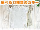 キッズ肌着・選べる12種類男児半袖肌着Tシャツ