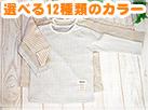 キッズ肌着・選べる12種類男児長袖肌着Tシャツ