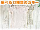 キッズ下着・選べる12種類女児半袖肌着Tシャツ