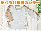 キッズ肌着・選べる12種類女児長袖肌着Tシャツ