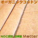 Organic cotton cloth, cloth brown, 100% of organic farming cotton