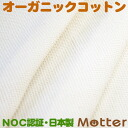 Organic cotton fabric, fabric news, organic farming cotton 100%