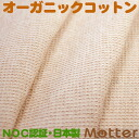 Organic cotton fabrics, fabric Brown & organic farming cotton 100%