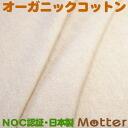 Organic cotton fabrics, fabric Brown & organic farming cotton 100%