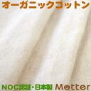 Organic cotton cloth, cloth brown, 100% of organic farming cotton