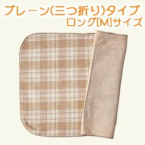 布ナプキン三つ折りライプ(ロングサイズ)