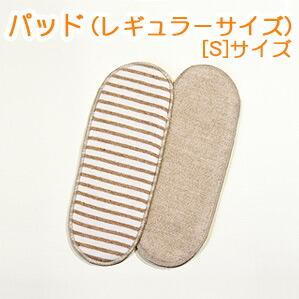 布ナプキン用パッド(レギュラーサイズ)
