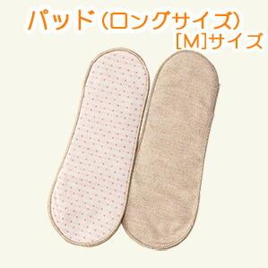 布ナプキン用パッド(ロングサイズ)