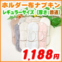 Cloth napkin holder type ( thickness: normal ) physiology supplies organic cotton organic cotton farming, die なぷきん and menstrual cloth