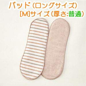 布ナプキン用パッド(ロングサイズ)厚さ:普通
