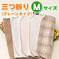 布ナプキンプレーンタイプ・Mサイズ