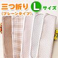 布ナプキンプレーンタイプ・Lサイズ