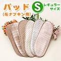 布ナプキン用パッド・Sサイズ