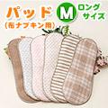布ナプキン用パッド・Mサイズ