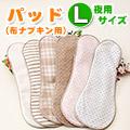 布ナプキン用パッド・Lサイズ