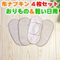 布ナプキン4枚セット・ミニサイズ