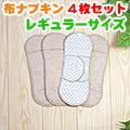 布ナプキン4枚セット・レギュラーサイズ