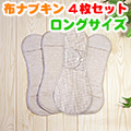 布ナプキン4枚セット・多い日用ロングサイズ