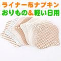 布ナプキン・おりもの・軽い日用ライナー