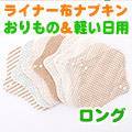 布ナプキン・おりもの・軽い日用ライナー(厚手)