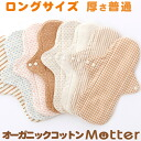 Large cloth napkin liners type physiological supplies organic cotton fabric (organic farming cotton) daily die なぷきん-menstrual cloth