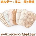 Cloth napkin holder type (thickness:) Common) sanitary protection organic cotton organic farming cotton, ぬのなぷきん, menstruation cloth