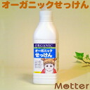Liquid soap (1 liter) for organic cotton washing