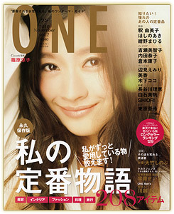 "A cloth napkin is introduced in magazine ""ONE"""