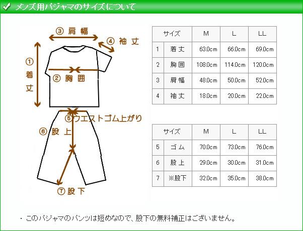オーガニックパジャマのサイズ表