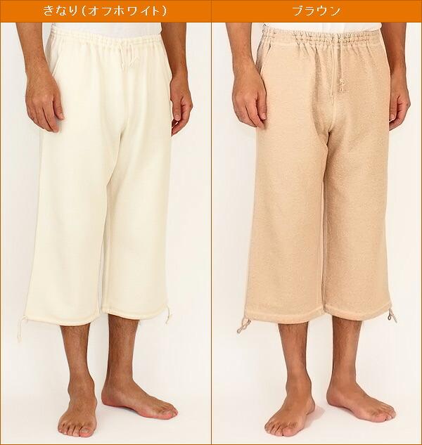 オーガニックコットン7分丈パンツのカラー