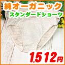 In the ladies ' underwear atopic skin safe organic cotton 100% organic grown cotton Ledy's Shorts