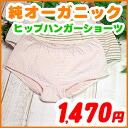 In the ladies ' underwear atopic skin safe organic cotton 100% organic cotton farming