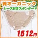 In the women's underwear fair trade and atopic skin safe organic cotton 100% organic cotton farming