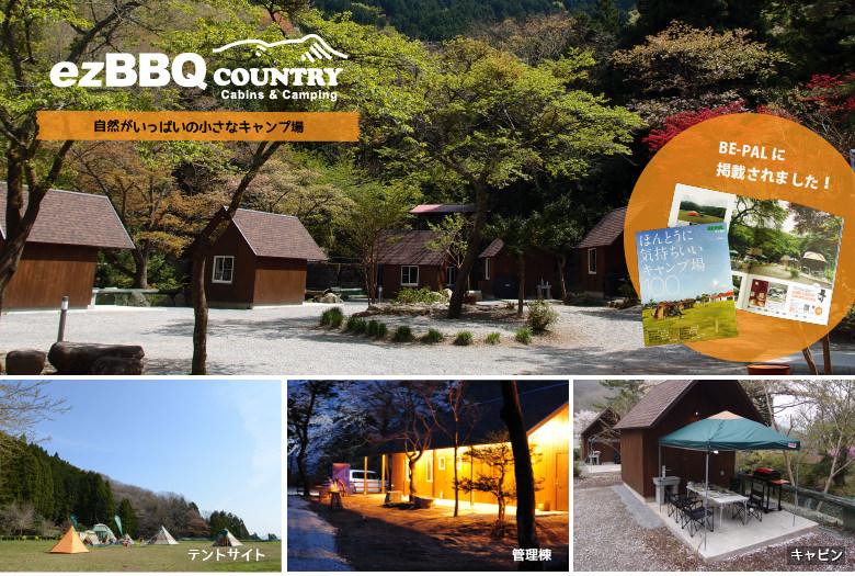 ezBBQ country Cabins&Camping�����������äѤ��ξ����ʥ�����