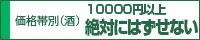 ������10000�ʾ�