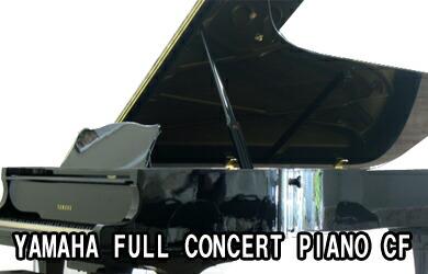 ヤマハ フルコンサートピアノ「CF」 気分はコンサート!